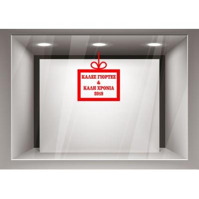 Αυτοκόλλητα Βιτρίνας Χριστούγεννα-Ευχές 2018 xmas04