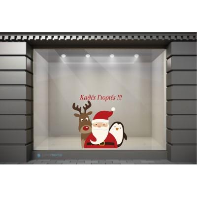 XSM019 Χριστουγεννιάτικα Αυτοκόλλητα Βιτρίνας / Τοίχου - Άγιος Βασίλης και Οι Φίλοι του