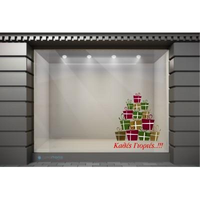 XSM095 Χριστουγεννιάτικα Αυτοκόλλητα Βιτρίνας / Τοίχου - Στοίβα με Δώρα